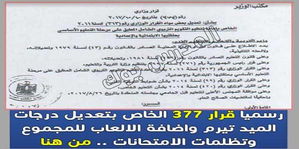 رسميا بنود قرار 377 الخاص بتعديل درجات الميد تيرم واضافة الالعاب للمجموع  وتظلمات الامتحانات .. من هنا