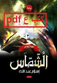 تحميل رواية عودة ايواس (الشماس) pdf إسلام عبد الله