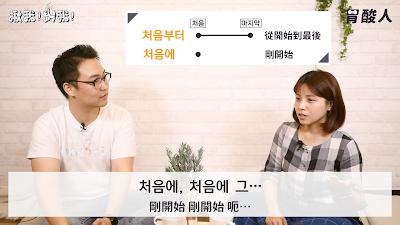 從一開始的韓文怎麼說 剛開始的韓文怎麼說