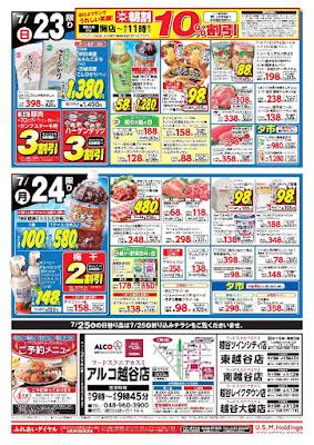 【PR】フードスクエア/越谷ツインシティ店のチラシ7月23日号