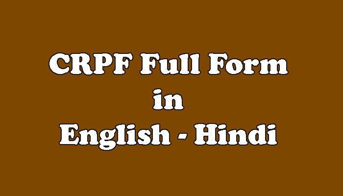 CRPF Full Form in Hindi - सी.आर.पी.एफ क्या है ?