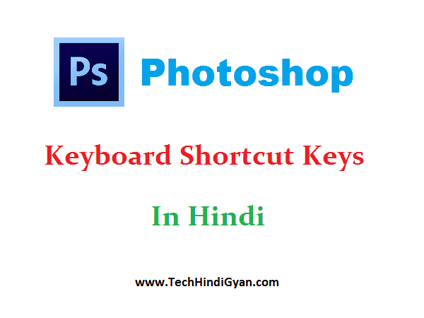 Adobe Photoshop All Keyboard Shortcut Keys in Hindi - TechHindiGyan.com