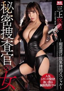 SSNI-409 Mikami Yua Secret Agent Investigator Woman