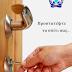 Συμβουλές   απο την ΕΛ.ΑΣ για να προστατέψετε το σπίτι σας από τις κλοπές.