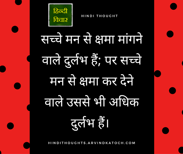 People, Forgiveness, Heart, Rare, forgive, Hindi Vichar, Hindi Thought,