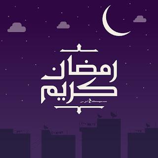 خلفيات رمضان كريم ٢٠١٩