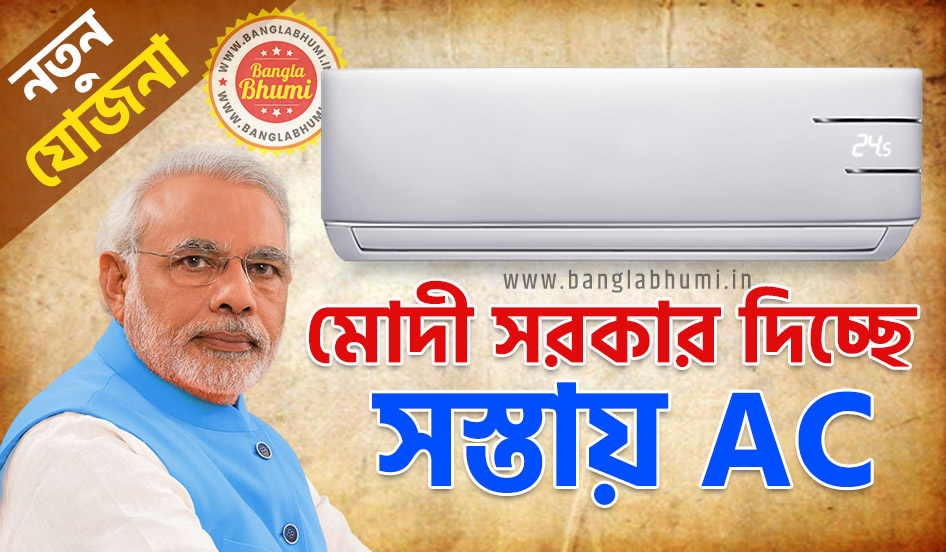 Cheapest AC Selling by Modi Government