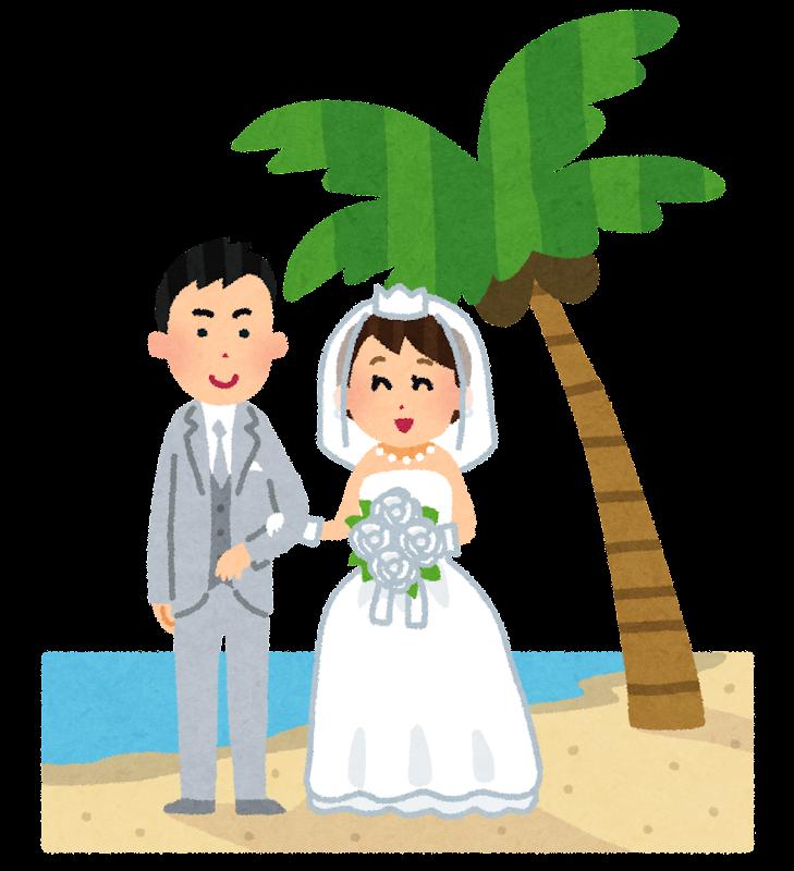 南国の結婚式のイラスト | かわいいフリー素材集 いらすとや