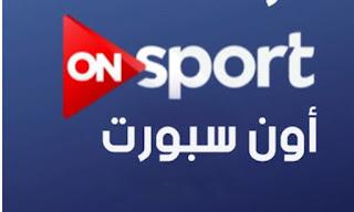 مشاهدة قناة اون سبورت  ON SPORT HD الرياضية بث مباشر اونلاين بدون تقطيع