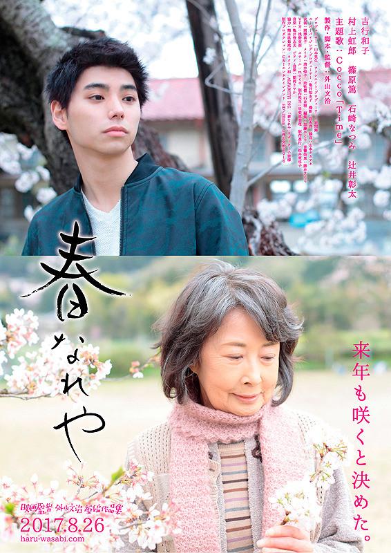 Sinopsis Film Jepang 2017: Harunareya / 春なれや