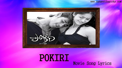 pokiri-telugu-movie-songs-lyrics