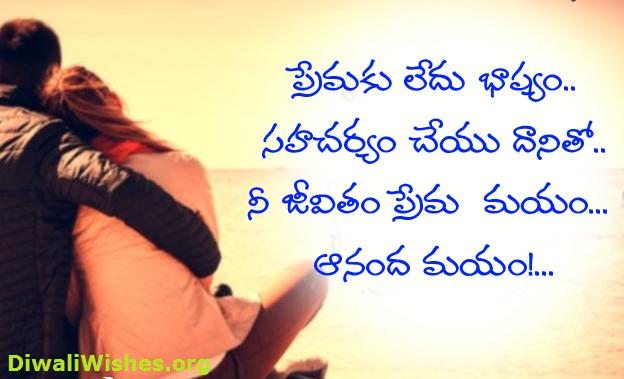 Telugu Love Quotes | Love Quotes In Telugu