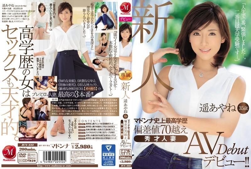 JUY-332 新人 遥あやね35歳 マドンナ史上最高学歴 偏差値70越え 秀才人妻AVデビュー!!