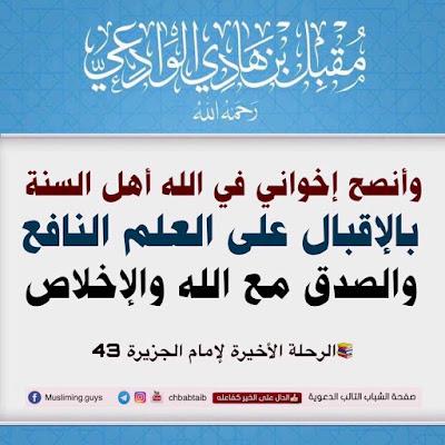 نصيحة الشيخ مقبل الوادعي