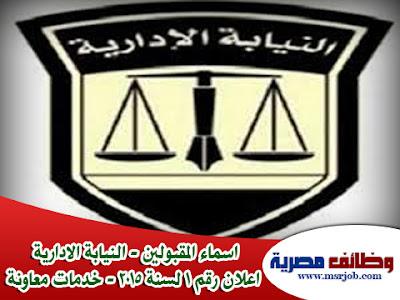اسماء المقبولين بمسابقة النيابة الادارية - اعلان رقم 1 لسنة 2015 - خدمات معاونة