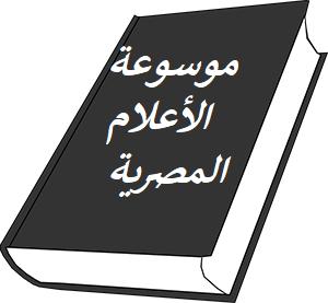 موسوعة الأعلام المصرية