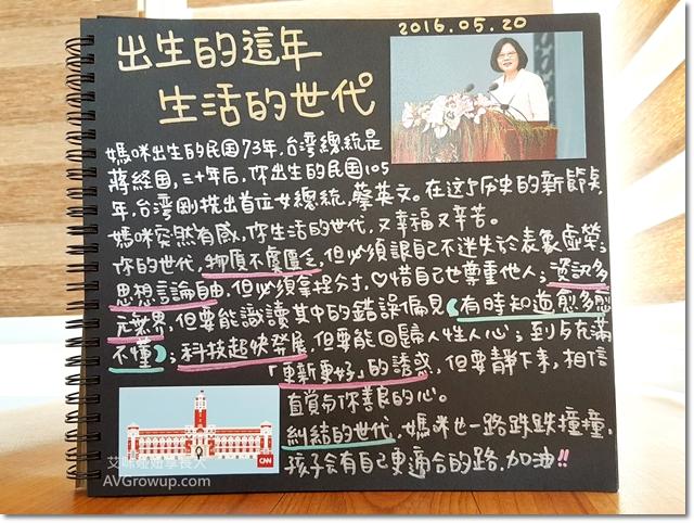蔡英文台灣總統-520就職演說-女總統