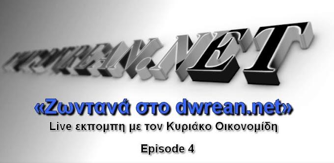 «Ζωντανά στο dwrean.net» (Episode 4)