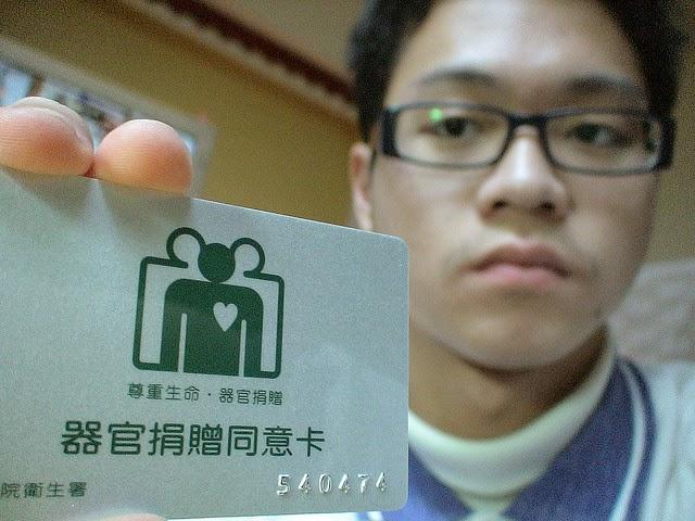 器官捐贈卡