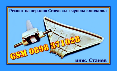 Ремонт, керамичен плот ,ремонт на керамичен плот, ремонт на керамични плотове,ремонт на стъклокерамични плотове,ремонт на керамични плотове по домовете,ремонт на керамични плотове в София,стъклокерамичен плот,