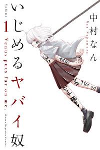 Ijimeru Yabai Yatsu Chap 19