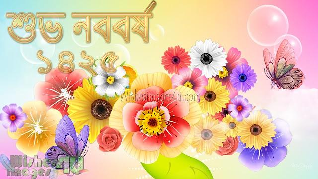 শুভ নববর্ষ 1425 Subho Noboborsho 2018 Greetings Ecards For Facebook, Whatsapp