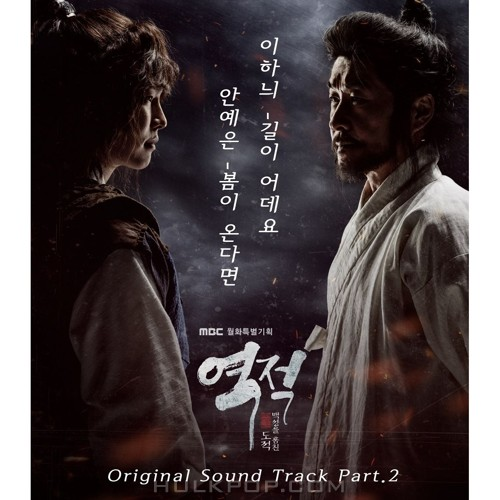 AHN YE EUN, HONEY LEE – Rebel: Thief Who Stole the People OST Part.2