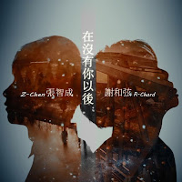 Pinyin Lyrics R-Chord 謝和弦 Featuring Z-Chen Chang  张智成 Zai Mei You Ni Yi Hou 在沒有你以後 Without You www.unitedlyrics.com