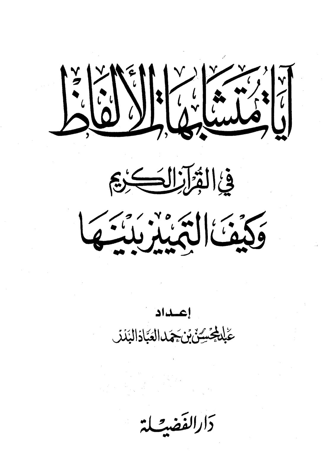 كتاب المتشابهات في القرآن الكريم pdf