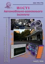 2008 №2(7)