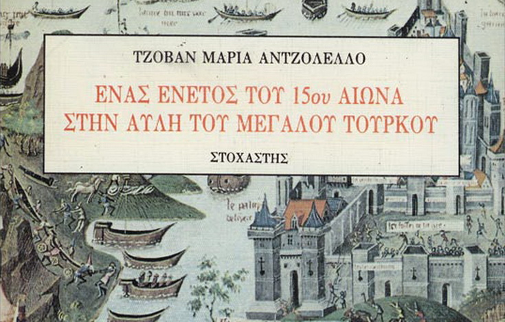 Στα χνάρια ενός Ενετού αιχμαλώτου των Οθωμανών στον Έβρο του 15ου αιώνα