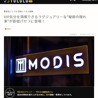 【WEB紹介】YOLULUにMODIS 新宿が紹介されました