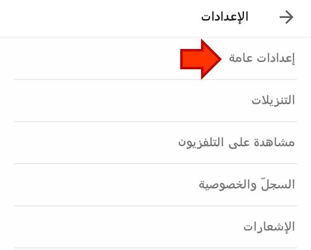 الاعدادات العامه في youtube