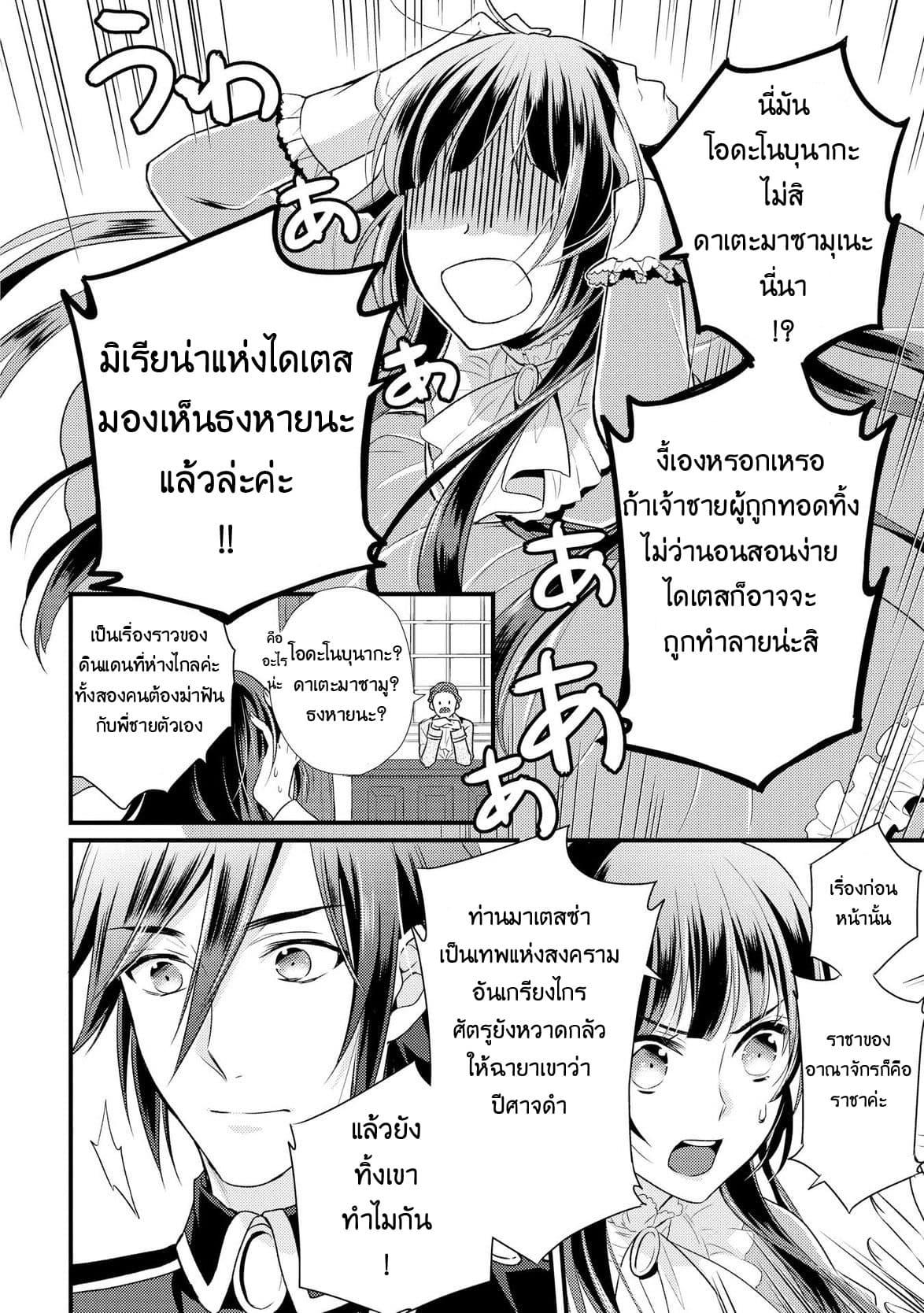 อ่านการ์ตูน Daites Ryou Koubouki ตอนที่ 1 หน้าที่ 14