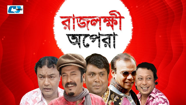 Rajlokkhi Opera Bangla Comedy Natok Ft. Faruq and Shimu HDRip