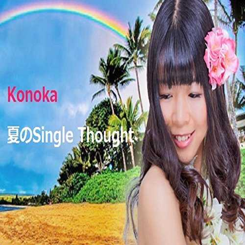 [MUSIC] Konoka – 夏のSingle Thought (2014.12.24/MP3/RAR)