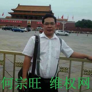 福州庄磊:欢迎何宗旺光荣回归