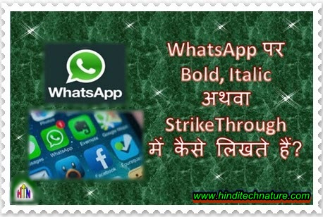 Whatsapp-par-bold-italic-athava-strike-through-me-kaise-likhate-hain.