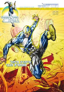 israel super hero עופר זנזורי, זנזוריה קומיקס, קריקטורה, גיבור על ישראלי