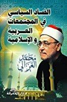 كتاب الفساد في المجتمعات العربية والاسلامية pdf لمحمد الغزالي