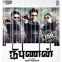 Nibunan (2017) tamil Movie Audio CD Front Covers, Posters, Pictures, Pics, Images, Photos, Wallpapers