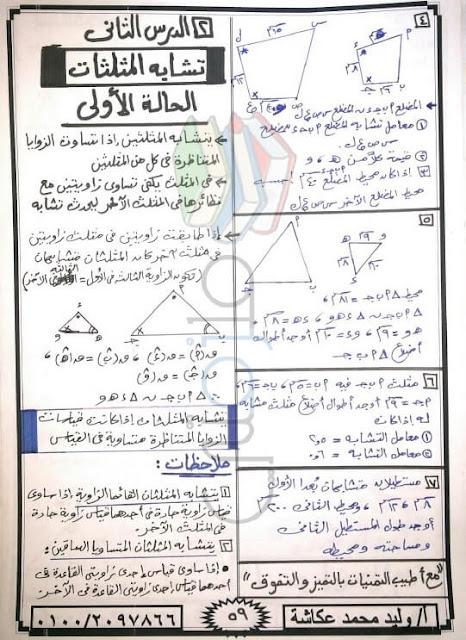 مذكرة هندسة للصف الاول الثانوى الترم الاول