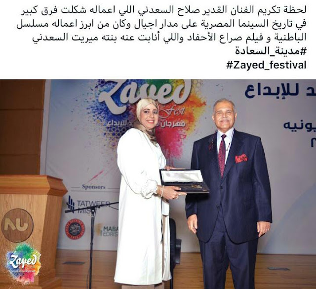 """انطلاق الدورة الثالثة لمهرجان زايد للإبداع تحت أسم المبدع """"صلاح السعدني"""""""