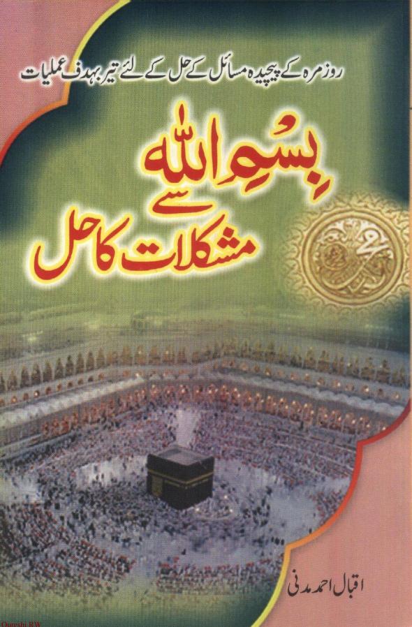 Bismillah se Mushkilat ka hal By Iqbal Ahmad Madani