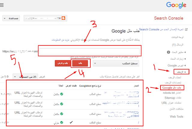 طريقة تسريع الارشفة و ظهور المواضيع على محرك البحث جوجل