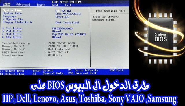 طرق الدخول الى البيوس BIOS على HP، Dell، Lenovo، Asus، Toshiba، Sony