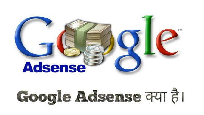 Google Adsense kya hai aur kaise kaam karta hai