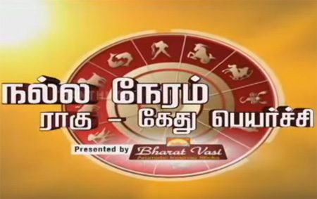 Nalla Neram : Remedies for Raghu – Kethu Peyarchi By Astrologer Shelvi – Special Live Call-in