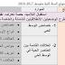 التوزيع السنوي لنشاطات منهاج السنة الثانية متوسط للاستاذ خالد محمودي