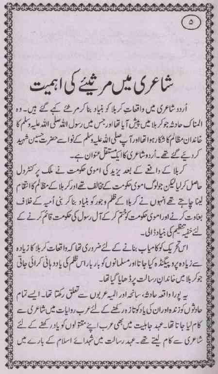 Urdu Poetry Collection